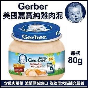 *WANG*【24罐賣場】Baby Food 嘉寶Gerber 純雞肉泥 80g/瓶 (波蘭廠)藍色瓶蓋