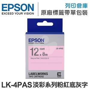 EPSON C53S654412 LK-4PAS 淡彩系列粉紅底灰字標籤帶(寬度12mm) /適用 LW-200KT/LW-220DK/LW-400/LW-Z900/LW-K600
