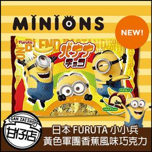 日本 FURUTA 古田 小小兵 黃色軍團香蕉風味巧克力 神偷奶爸 165.6g 甘仔店3C配件