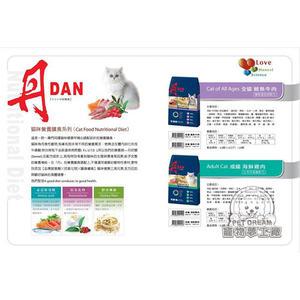 丹 DAN 貓咪營養膳食系列 - 20LB(9KG)