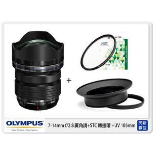 Olympus 7-14mm F2.8+STC  濾鏡接環組 +UV 保護鏡 105mm(7-14,元佑公司貨)
