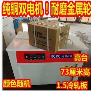 打包機 智慧單雙電機半自動全自動熱熔紙箱捆紮機 第六空間 MKS