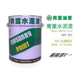 【林林漆】青葉 油性 水泥漆 有光 白色 5加侖