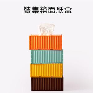 MUID 工業風貨櫃造型收納面紙盒/衛生紙盒