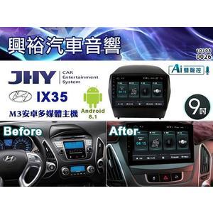 【JHY】10~18年Hyundai現代 IX35專用9吋螢幕M3P系列安卓多媒體主機*雙聲控+藍芽+導航+安卓