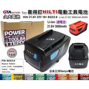 ✚久大電池❚ 喜得釘 HILTI 電動工具電池 B22/2.6 B22 18+ 21.6V 22V 3.0Ah 65Wh