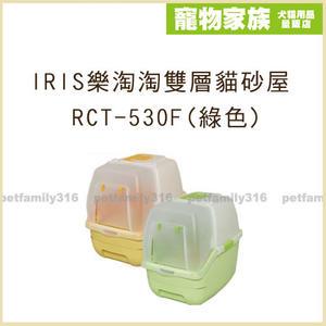 寵物家族-IRIS樂淘淘雙層貓砂屋 RCT-530F(綠色)