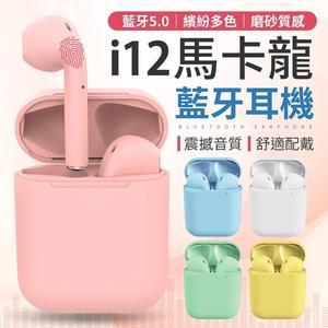 【A1515】《粉嫩色系!磨砂質感》i12馬卡龍藍芽耳機 磁吸藍芽耳機 藍牙運動耳機 藍牙耳機