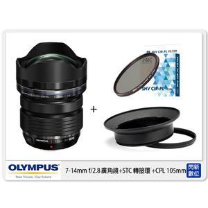 Olympus 7-14mm F2.8+STC  濾鏡接環組 +CPL 偏光鏡 105mm(7-14,元佑公司貨)