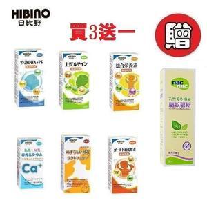 日比野 HIBINO -寶寶營養品 買3送一罐 4266元【贈防蚊驅蚊慕斯 】