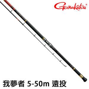 漁拓釣具 GAMAKATSU 磯 我夢者 5-5.0 遠投 (磯遠投竿)