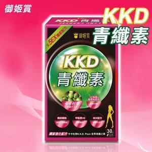 御姬賞 KKD青纖素 (30顆/盒) 5EX強效版 青纖素 青纖錠
