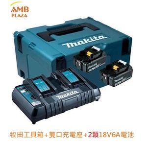MAKITA牧田 電池工具箱組DC18RD(雙充電器)+BL1860B*2(18V6A電池*2)+大工具箱