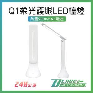 【刀鋒】現貨 Q1柔光護眼LED檯燈 觸控式檯燈 內建鋰電池 折疊檯燈 充電式檯燈 桌燈