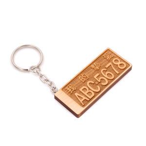 芬多森林|台灣檜木吊牌鑰匙圈,車牌號碼紀念吊飾,原木高品質雷射訂製,創意木片客製化