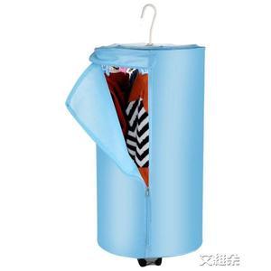烘乾機家用小型乾衣機迷你宿舍速乾衣架旅行學生乾衣器     艾維朵DF