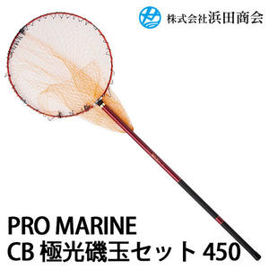 漁拓釣具 浜田 CB 極光磯玉セット 4.5米 (磯玉柄含網)