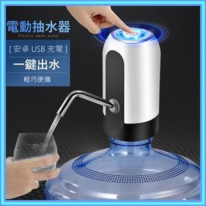 電動抽水器 充電式抽水器 桶裝水吸水泵 家用 全自動飲水桶取水器 電動壓吸上水器泵
