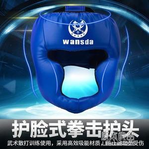 萬盛達護頭成人跆拳道兒童拳擊散打泰拳頭盔訓練頭套搏擊護頭    原本良品