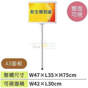 台灣製造鋁框雙面手舉牌 WPG-32 (A3面板)☆限量破盤下殺55折+分期零利率☆手舉廣告架☆