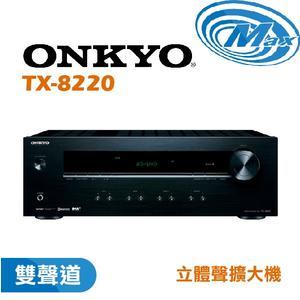 《麥士音響》 ONKYO安橋 兩聲道擴大機 TX-8220