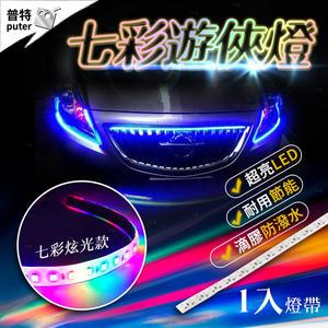 普特車旅精品【CR0255】1入汽車LED七彩燈條 超亮LED頻閃燈 掃描跑馬軟燈條 車用改裝燈條