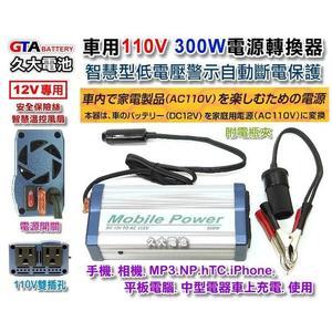 ✚久大電池❚ 300W 車用12V電源轉換器 12V轉110V 手機 筆電 小型電器 車上使用110V 外銷日本品