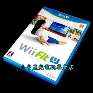 【Wii U原版片 可刷卡】☆ Wii 塑身 U Wii Fit U ☆【純日版 中古二手商品】台中星光電玩