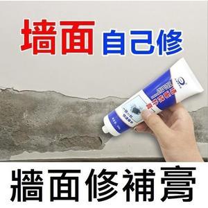 矮胖老闆 牆面修補膏 牆壁專用修復膏 牆壁修補 牆面專用修補膏 FB 補牆壁 補漆【A08】