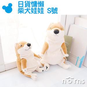 【日貨慵懶柴犬娃娃 S號】Norns 日本 Shinada動物玩偶 肉球狗狗柴柴 絨毛玩具 麻糬觸感
