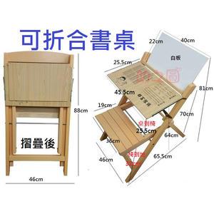 *幼之圓*原木製兒童折合書桌椅/可摺疊書桌~方便收納~限期特價