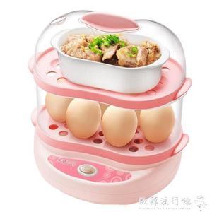 蒸蛋器   蒸蛋器 煮蛋器自動斷電迷你雙層小型早餐機  歐韓流行館