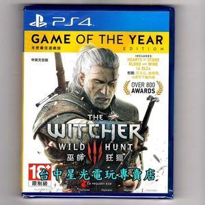 【PS4原版片 可刷卡】☆ 巫師3 狂獵 年度最佳遊戲版 年度版 ☆中文版全新品【台中星光電玩】