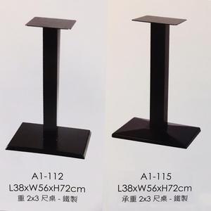 【森可家居】商業用烤黑鐵桌腳 (長底) 餐廳 咖啡廳 小吃店 A1-112 A1-115