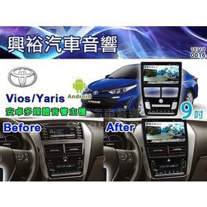 【專車專款】2018年豐田  Vios/Yaris 專用9吋恆溫空調版 觸控螢幕安卓多媒體主機*無碟款