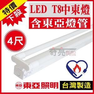 節能標章【奇亮科技】含稅 東亞 4尺雙管 LED中東燈 白光 附節能LED燈管 LTS42441XAA-HV
