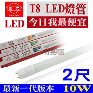 含稅 最優惠【奇亮科技】2019年新版 旭光 T8 LED燈管 2尺10W T8燈管 日光燈管 白光黃光自然光