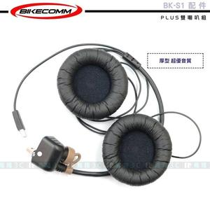 《飛翔3C》BIKECOMM 騎士通 BK-S1 配件 PLUS 雙喇叭組〔原廠公司貨 厚型 超優音質 安全帽用〕