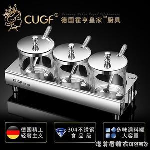德國CUGF 調味罐304不銹鋼調料盒廚房組合裝辣椒味精佐料調料罐子NMS【美眉新品】