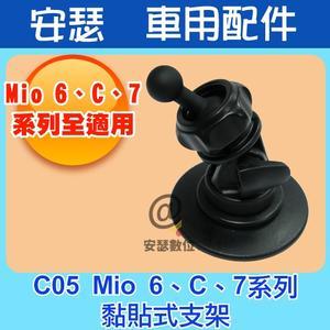 C05 MIO【6/7/C系列專用 送 保護貼】黏貼式 短支架 適 MIO C335 C330 C350 792D C572 C355 C570D