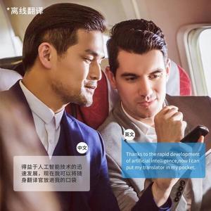 翻譯機 科大訊飛翻譯機訊飛翻譯機2.0多國語言智能語音出國旅游翻譯神器 生活主義