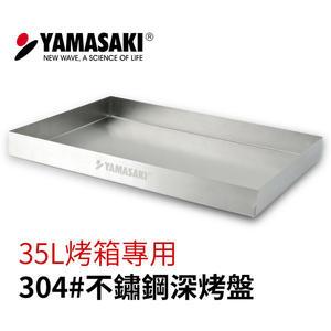 |配件| 304#不鏽鋼深烤盤 山崎35L烤箱專用