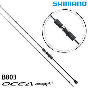 漁拓釣具 SHIMANO OCEA JIGGER∞ INFINITI B803 (船釣鐵板竿)