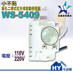 伍星WS-5409 單孔二線式紅外線自動感應器 台灣製《插座蓋板用紅外線感應器可取代單切開關》