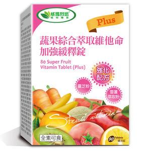 威瑪舒培 循利寧綜合蔬果維他命(90錠/盒)x1