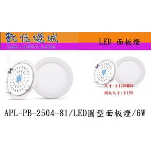6W LED 超薄圓型崁燈【數位燈城 LED Light-Link】APL-PB-2504-81 面板燈*天花板燈*辦公室*家用燈