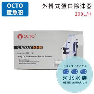 [ 河北水族 ]  OCTO 章魚哥 【OCTO 外掛式蛋白除沫器 】海水 蛋白機