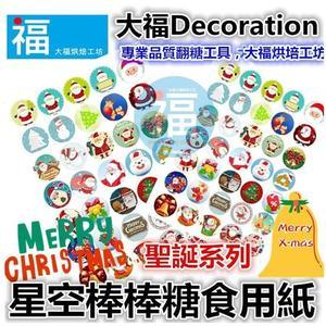 台灣製造【聖誕棒棒糖紙模】2.8cm 星球棒棒糖模愛素糖星球糖威化紙糯米紙批發惠爾通蛋白粉色膏