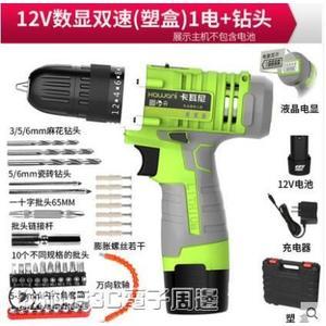 電動螺絲 卡瓦尼手鑚電動充電式電鑚電動螺絲刀手電轉鑚家用起子小手槍鑚MKS 維科特3C