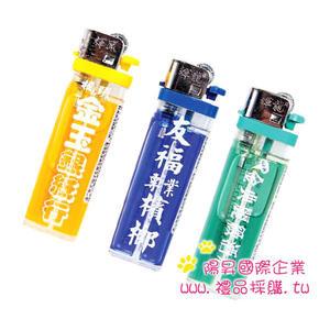 彩色水打火機 (印製廣告打火機客製化禮品系列) 1200支/件 只要5300元/件(含版費及單色印製)